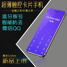 新款超薄卡片手机学生男女迷你超小巧直板金属ulcool优乐酷V36