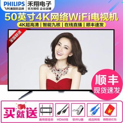 顺丰送礼包飞利浦50英寸4K超清硬屏安卓智能网络WIFI液晶电视机49特价