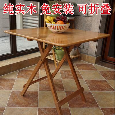 实木折叠桌简易折叠小方桌户外便携正方形折叠餐桌小户型饭桌家用