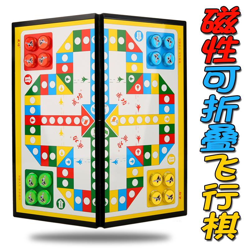 大号飞行棋磁性便携儿童小学生成人家庭亲子暑假玩具礼物飞机游戏