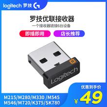 罗技M280 M330 M545 M546 M590 M720 K780鼠标键盘无线优联接收器