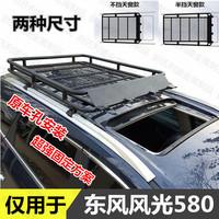 东风风光580改装专用 车顶行李架 行李框 风光580载重车顶框 横杆