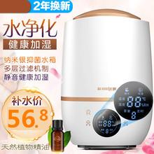高端智能家用加湿器卧室静音4.0L大容量办公室空气香薰净化落地式