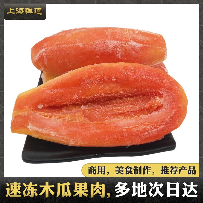 冷冻木瓜冷冻新鲜木瓜速冻木瓜果肉1KG/包