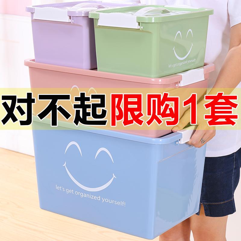 天天特价炫彩桌面收纳盒四件套杂物零食化妆品收纳箱加厚塑料储物