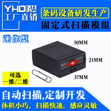 M300 One-dimensional Bar Code Recognition Scanning Module Embedded Scanner Head for Reading Two-dimensional Bar Code Scanning Module
