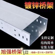 电缆桥架线槽镀锌走线槽网络明架铁线槽密闭式金属线槽200*100
