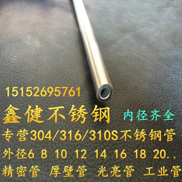 上新304不锈钢无缝精密管外径6 8 10 12 16 9 8 7 6 5 4 3 内外光
