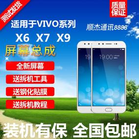 步步高vivox9 i x5pro x6s x6da x7plus触摸内外显示屏幕总成带框