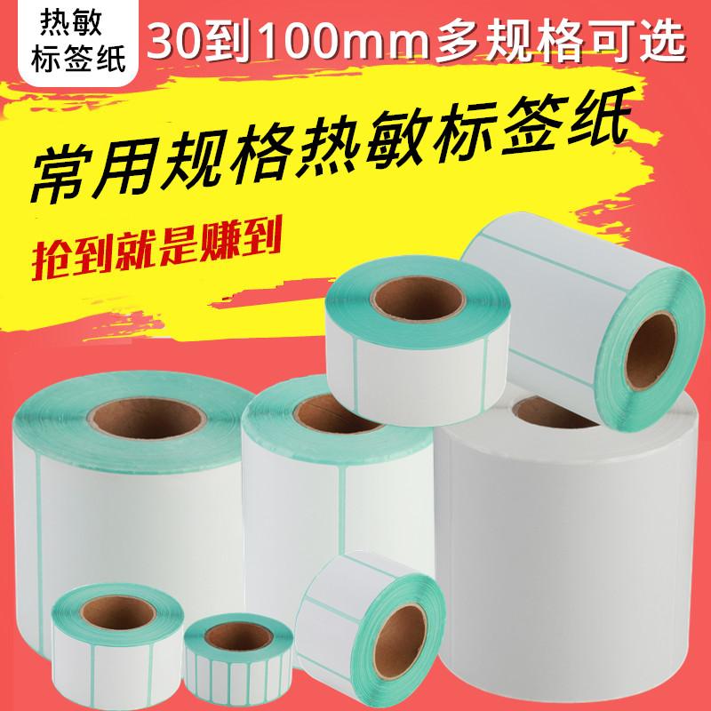 三防热敏纸不干胶标签纸条码打印纸100 90 80 70 60 50 40 30 20
