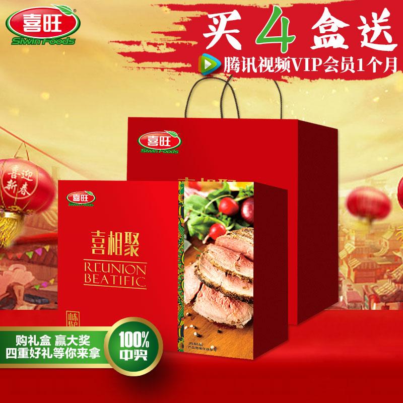 【先领券】年货礼盒 喜旺礼盒喜相聚2.44kg 肉食大礼包企业春节采购包邮