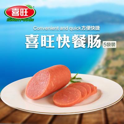 喜旺快餐肠 300g*5袋 真空即食肠早餐美味火腿肠 三明治火腿