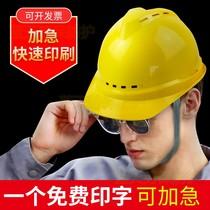 工地安全帽施工领导透气安全头盔建筑工程监理劳保支持免费印字