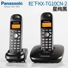 松下KX-TG10CN-2无绳电话机 欧式无线座机家用办公子母机 一拖一