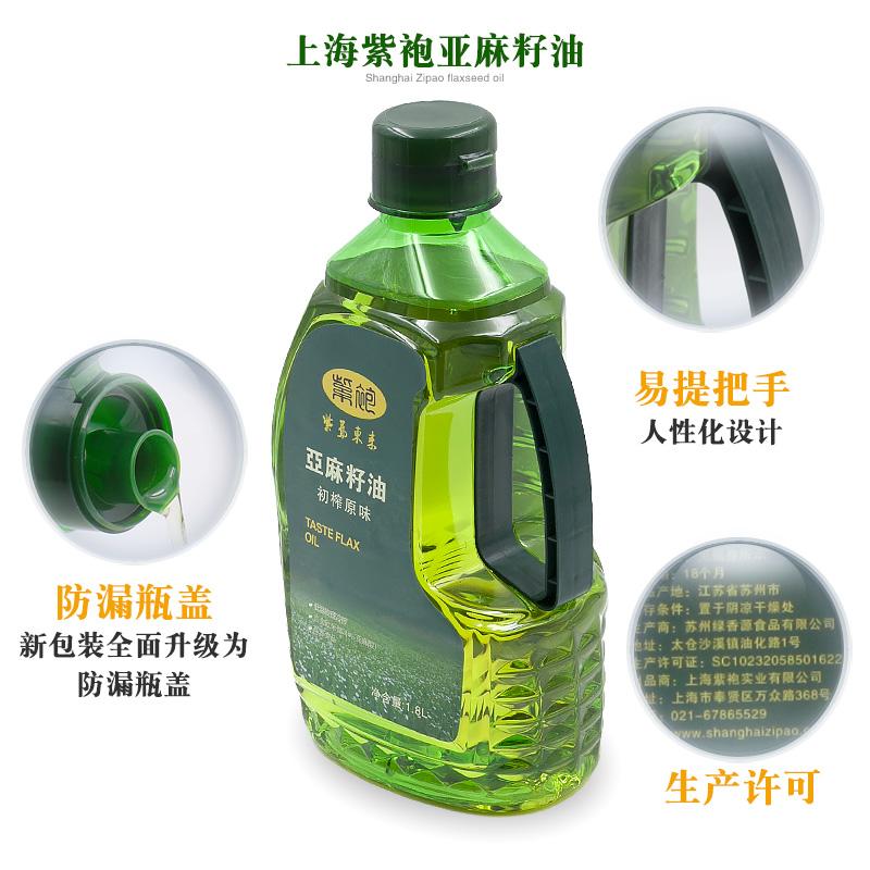 紫袍亚麻籽油纯天然食用油一级冷榨小瓶胡麻油婴儿宝宝亚麻酸送礼