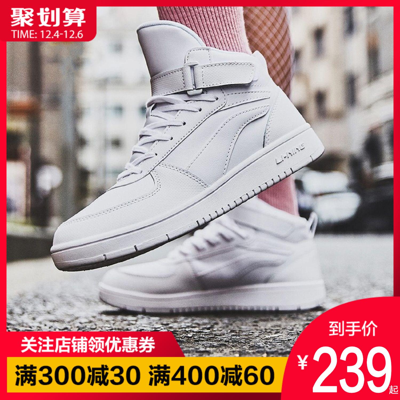 李宁男鞋女鞋2019秋冬季新款高帮休闲鞋板鞋时尚百搭运动鞋
