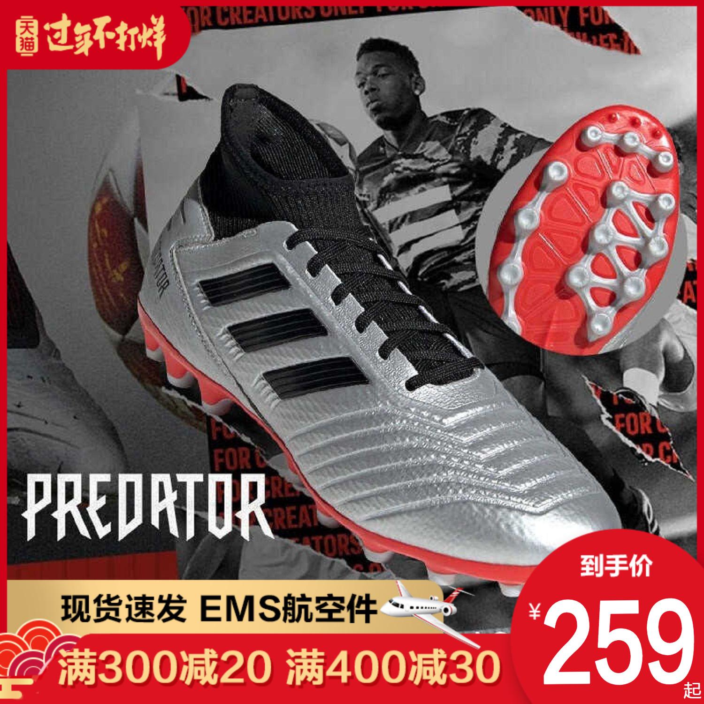 阿迪达斯男鞋足球鞋2019新款梅西NEMEZIZ19.4 TF碎钉足球鞋F34523
