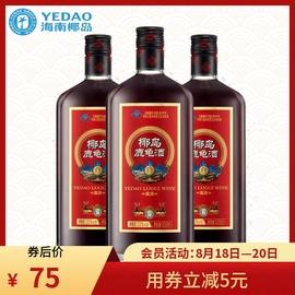 椰岛鹿龟酒500ml/瓶*3瓶实惠装鹿茸保健酒男成人补酒敬父母养生酒图片