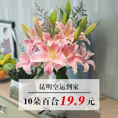 全国一周一花昆明空运批发包邮香水百合花束包月家庭鲜花速递送花
