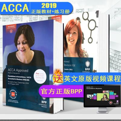 正版ACCA教材练习册单本送网课18-19年考试BPP版F1-F9 P1-P7