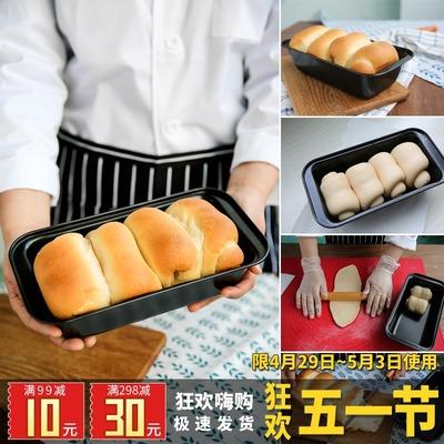 吐司面包模具 450g土司盒烤箱用烘焙长方形烤盘布朗尼磅蛋糕烘培好不好