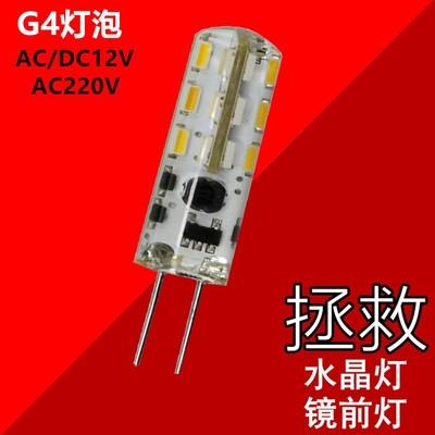 G4led灯珠插脚泡水晶灯12v镜前灯220V光源LED灯泡吊灯高亮暖白光