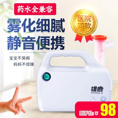 雄鹿雾化器压缩空气式雾化机儿童医用 家用化痰止咳清肺压缩式XY