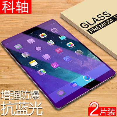 苹果平板ipad pro12.9寸钢化膜保护摸ipadpro12 9英寸磨砂防指纹刚化模抗蓝光12·9电脑玻璃贴莫por屏保磨沙