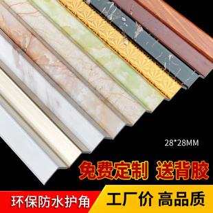 护墙角保护条贴防撞条包边直角装 饰条免打孔防水PVC阳角 墙护角条