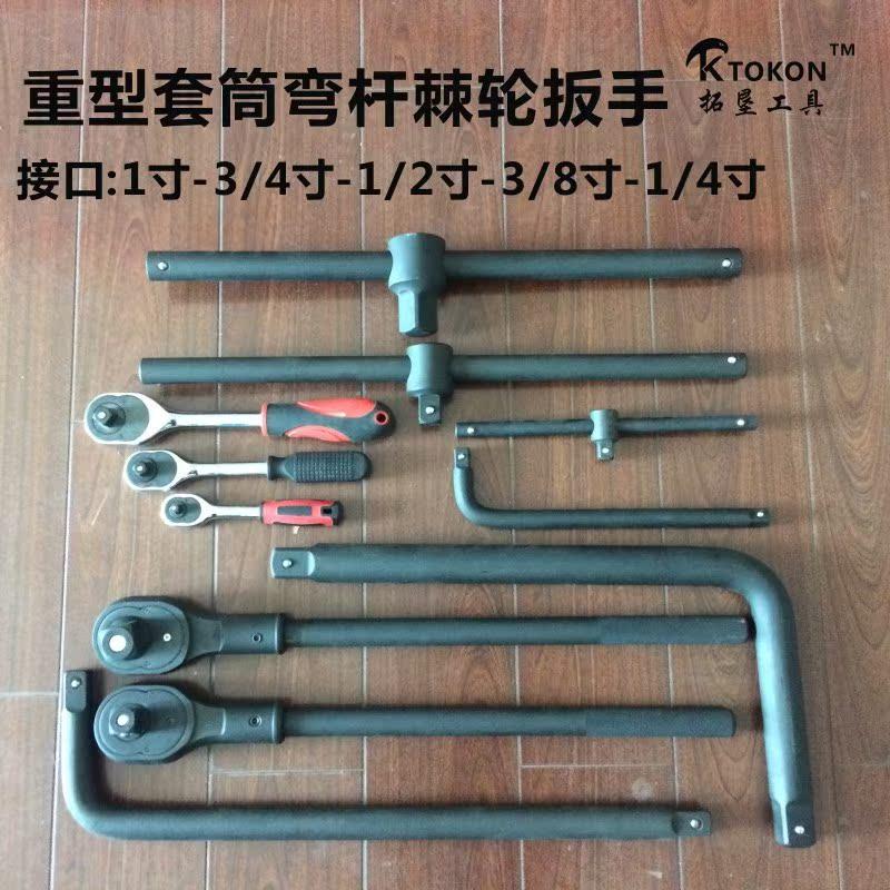 12348寸手动快速重型棘轮扳手风炮加力长弯杆滑行六角套筒连接头