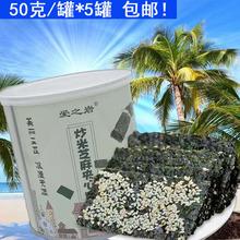 海南三亚特产爱之岩炒米夹心海苔营养休闲小吃50克罐 5个包邮价格