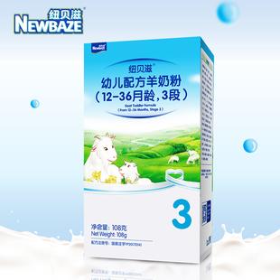 纽贝滋配方三段羊奶粉108g小盒粉1 买一送一 3岁