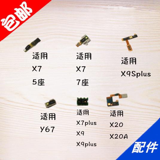 适用vivo y67 x7 Y66 X9Splus感光X20/A感应器排线距离光感