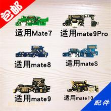 送话器 适用华为MATE7 10尾插小板 充电USB接口MATES副板话筒