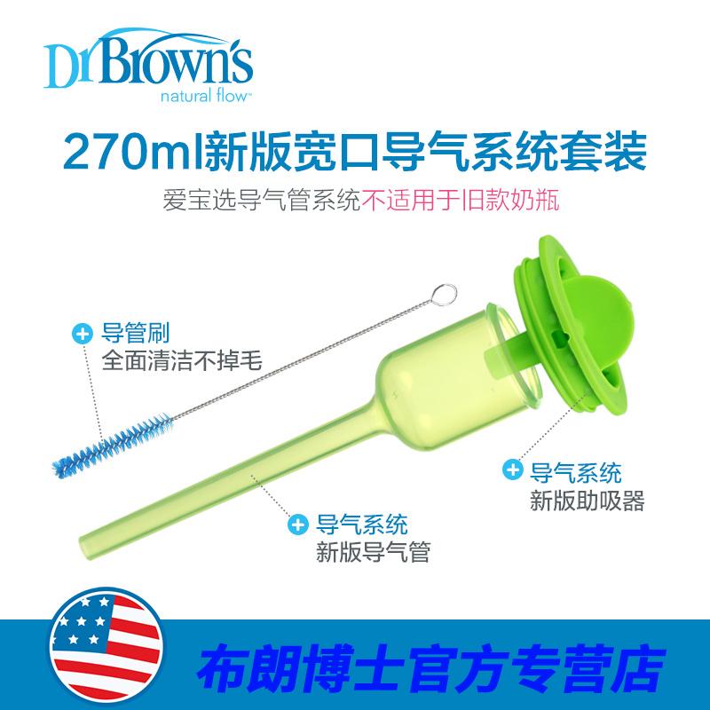 布朗博士奶瓶爱宝选系列宽口径奶瓶防胀气导气管套装通用