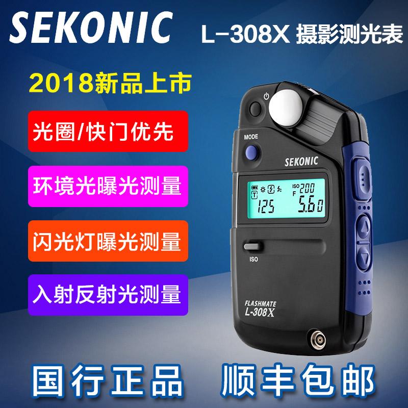 日本世光SEKONIC 308X 入射反射 闪光灯常亮灯环境摄影摄像测光表
