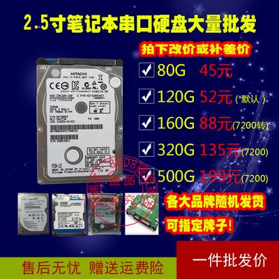 批量出售80G/120G/160G/250g/320G500G1T笔记本2.5寸SATA串口硬盘网店网址