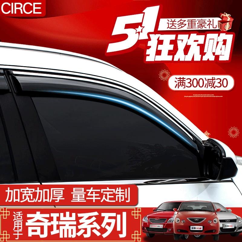奇瑞艾瑞泽5晴雨挡改装A5瑞虎3X风云2专用奇瑞E3挡雨板QQ车窗雨眉