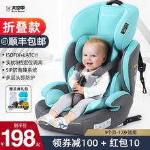 12岁宝宝汽车用车载坐椅ISOFIX简易便携 太空甲儿童安全座椅0图片