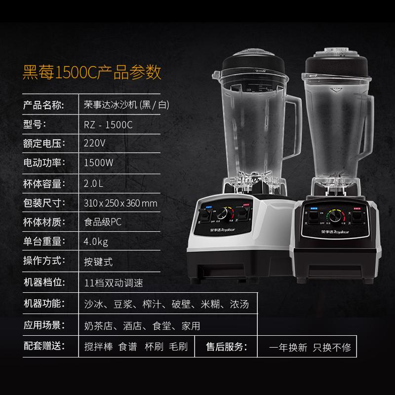 荣事达碎冰沙冰机商用奶茶店刨冰搅拌家用破壁料理冰沙果汁榨汁机