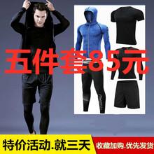 健身房男套装 运动速干紧身衣训练服跑步篮球装 备晨跑春夏季健身服