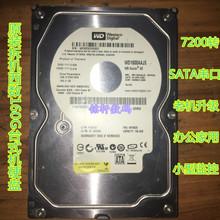 机械硬盘160G原装拆机3.5寸西数希捷日立台式机电脑硬盘SATA2串口
