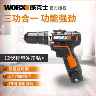电动螺丝刀充电式威克士电转工具手电钻