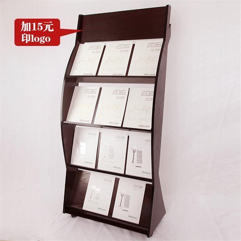 高档新品期刊架木质落地户型图展示架展架资料架杂志架书报架