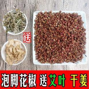 泡脚花椒包邮大红袍花椒泡脚专用驱寒散湿家自产500g一斤新花椒
