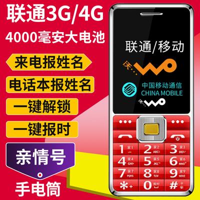 老年机4g手机老人机超长待机大字大声移动学生价联通3g网络直板