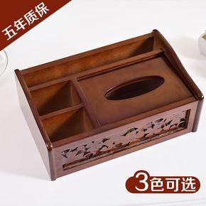 多功能实木纸巾盒客厅创意抽纸盒桌面茶几收纳盒欧式遥控器收纳盒