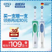 d12电动牙刷