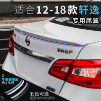 Applicable to 12-18 new Hin Yat modified tail special paint tail wing lossless punch-free decoration