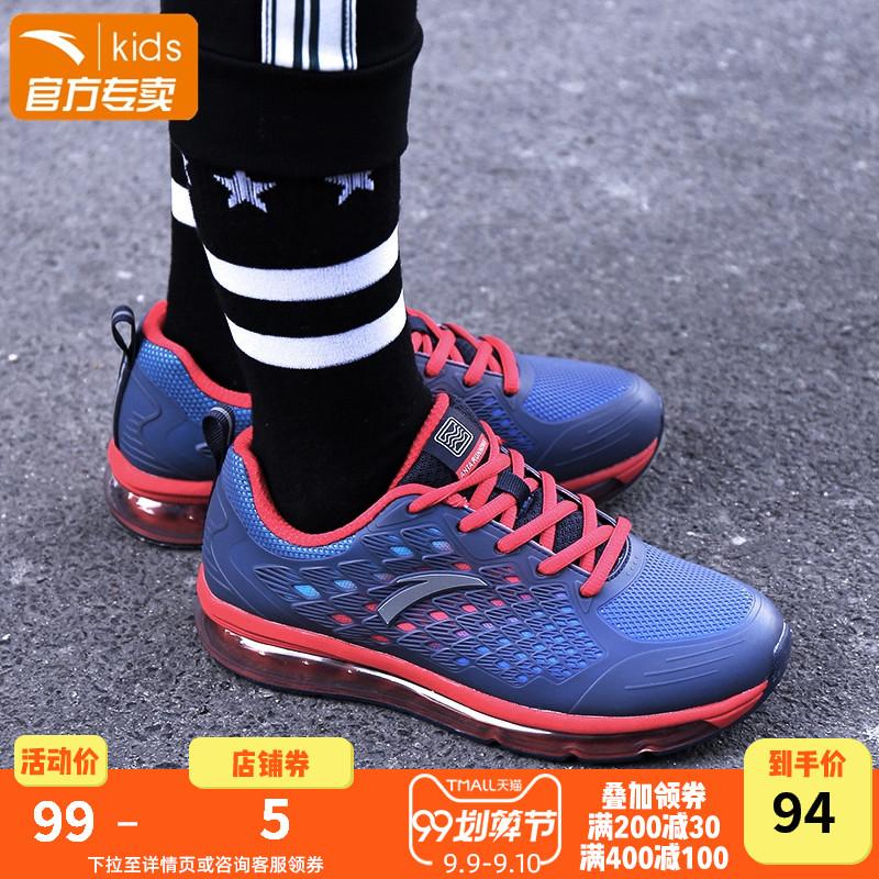 安踏儿童运动鞋男童鞋子9中大童12岁小学生气垫缓震透气跑步鞋男